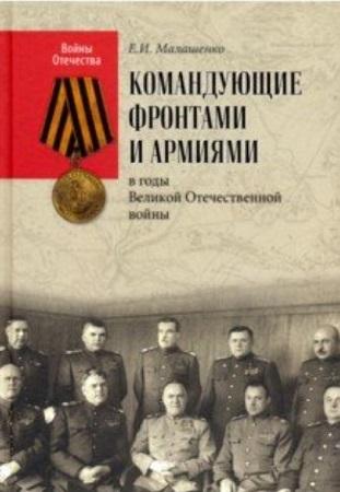 командующие фронтами и армиями