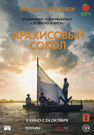 posterARAHISOVII_SOKOL_70x100_fin