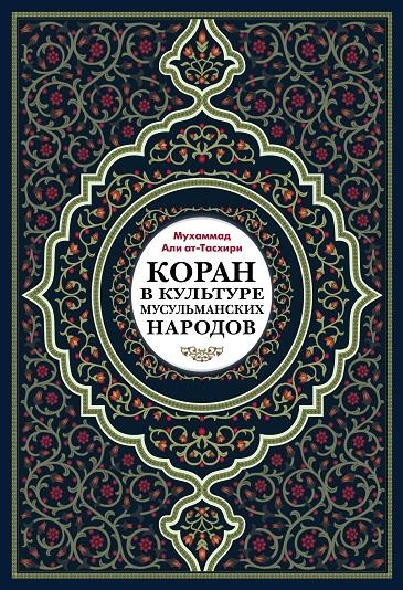 Коран+в+культуре+мусульманских+народов