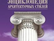 Энциклопедия архитектурных стилей (2)