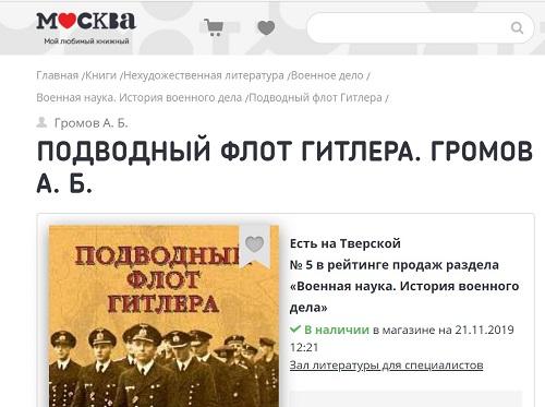 рейтинг москва подводный флот
