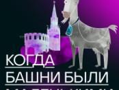 спектакль кремль
