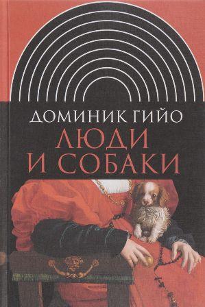 люди-и-собаки