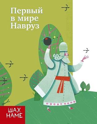 Cover_Perviy Navruz.indd