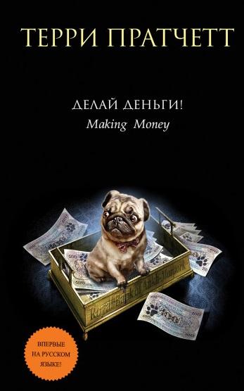 делай деньги