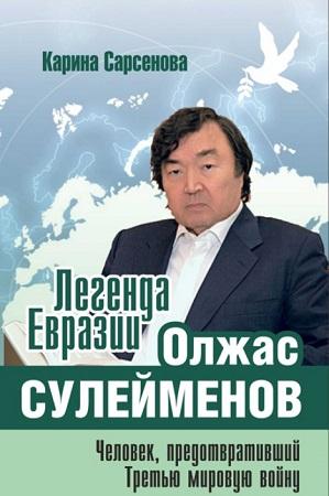 сулейменов обл