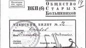 Членский билет общества Старых Большевиков