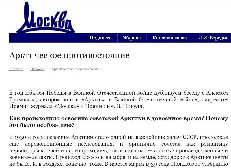арктика интервью москва