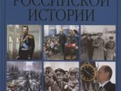 100 лет российской истории