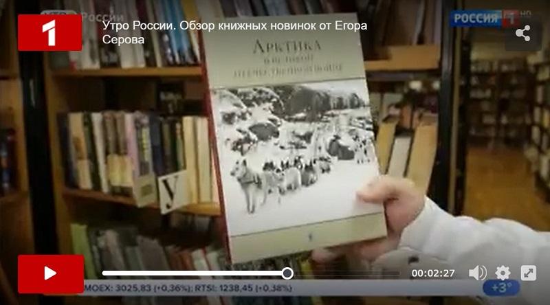 Screenshot_1 Арктика Обзор Серова