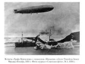 цеппелин фото из книги арктика2