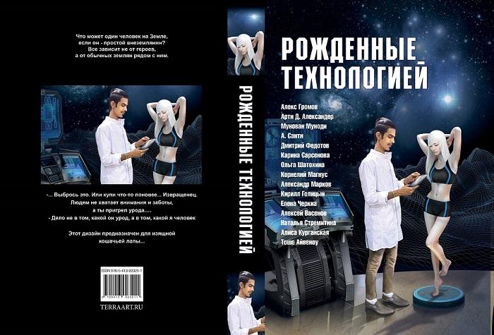 born of technology_priv (1)