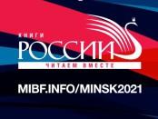лого книги минск