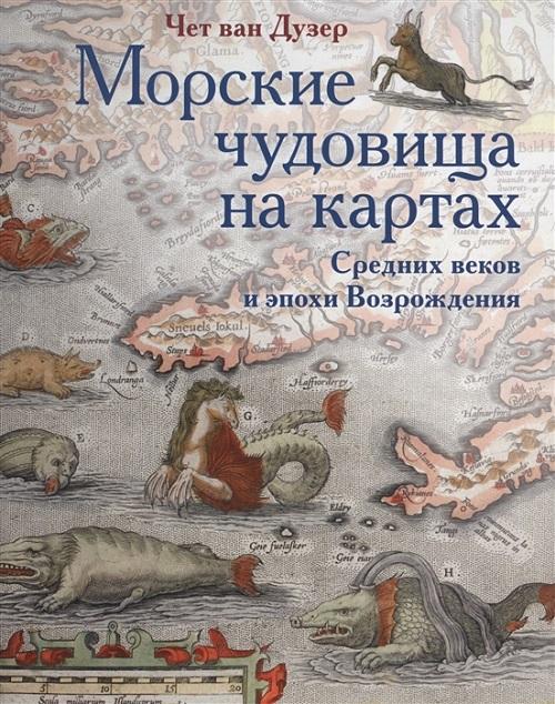 морские чудовища на картах Возрождения