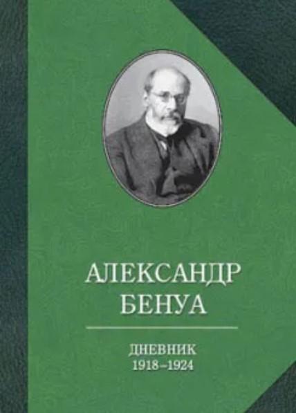 бенуа дневник