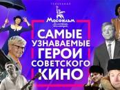 герои советского кино